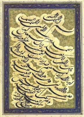 Introduction to Persian Calligraphy - Lectures's image
